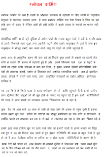 essay on global warming in hindi