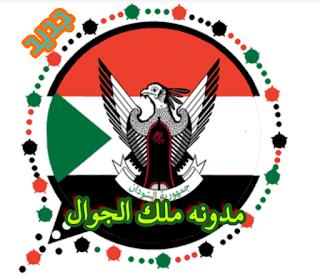 تحميل واتساب سوداني