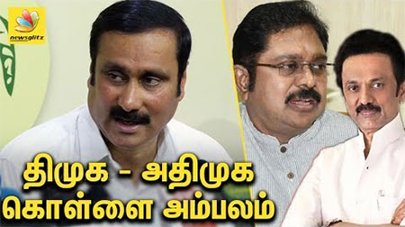 Anbumani slams DMK & ADMK   Stalin, TTV Dinakaran