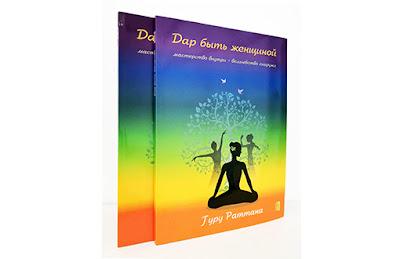 книга Дар быть Женщиной, Гуру Раттана
