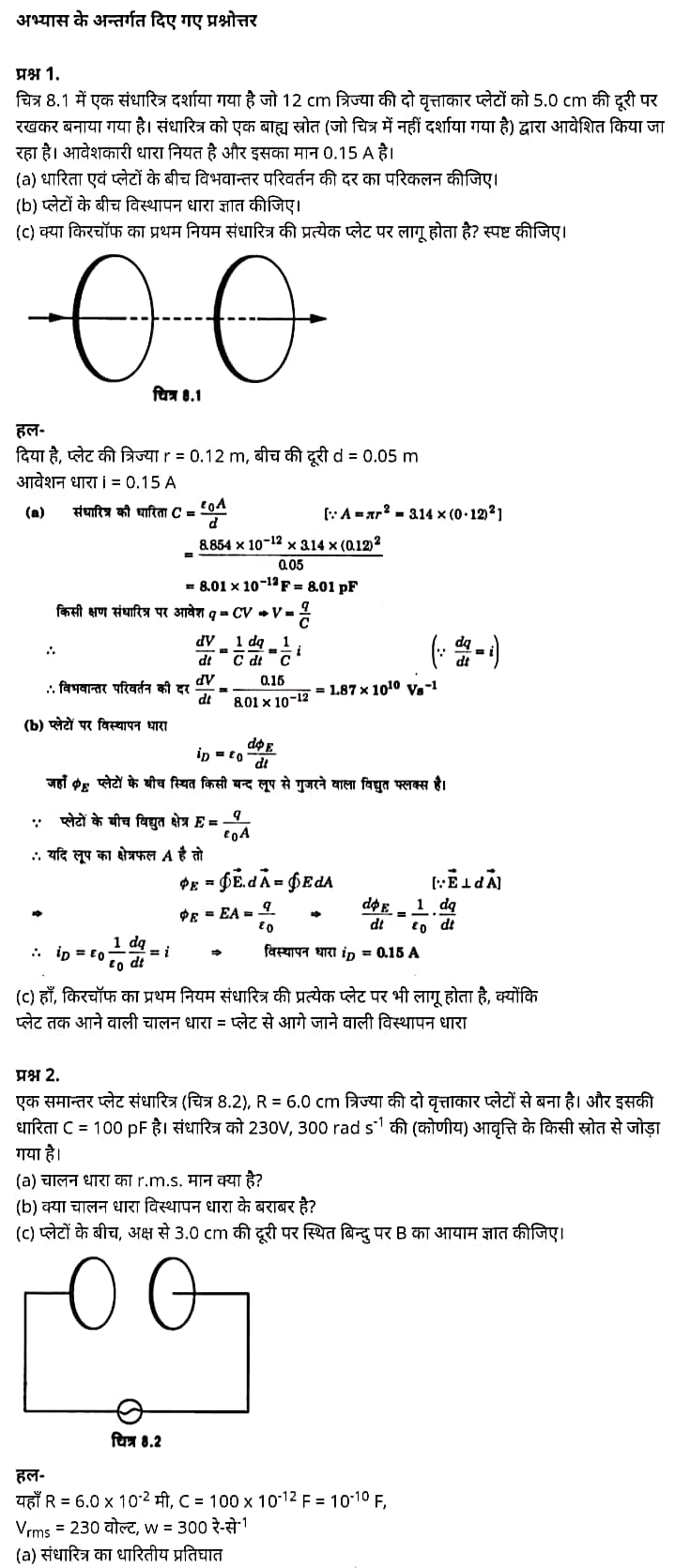 UP Board Solutions for Class 12 Physics Chapter 8 Electromagnetic Waves