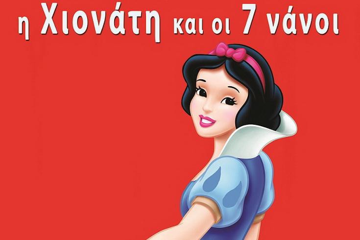 Η παιδική παράσταση «Η Χιονάτη και οι 7 Νάνοι» στο Δημοτικό Θέατρο Αλεξανδρούπολης