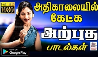 Morning melody songs tamil | Music Box