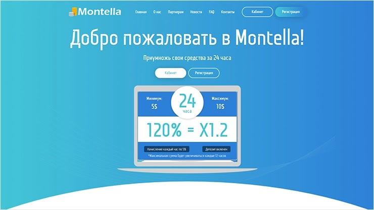 Повышение лимитов в Montella