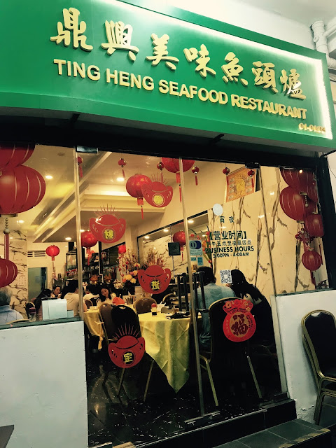 Ting Heng Seafood Restaurant, Tiong Poh Road