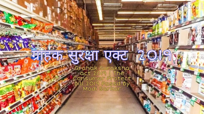 Grahak Suraksha act 2019 | The Consumer Protect Bill 2019 Passd By Modi Sarkar