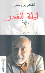 تحميل رواية ليلة القدر pdf الطاهر بن جلون