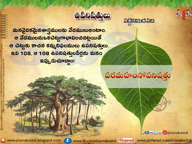 Here is upanishads pdf in telugu.108 upanishads in telugu.upanishads quotes in telugu.upanishads in hindi.upanishads summary in telugu.upanishads pronunciation in telugu.upanishads vs vedas information in telugu.108 upanishads in telugu pdf free download.108 upanishads pdf.who wrote upanishads.108 upanishads in sanskrit.108 upanishads in telugu pdf.list of upanishads in hindi.list of upanishads pdf.names of 108 upanishads in sanskrit.Paramahamsa upanishad sanskrit pdf.Paramahamsa upanishad in hindi.Paramahamsa upanishad mp3.Paramahamsa upanishad meaning.Paramahamsa upanishad hindi pdf.Paramahamsa upanishad audio.Paramahamsa upanishad sanskrit text