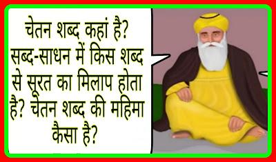 Nadan anusandhan mein kis Shabd ka Dhyan Kiya jata hai is per charcha karte Baba Nanak