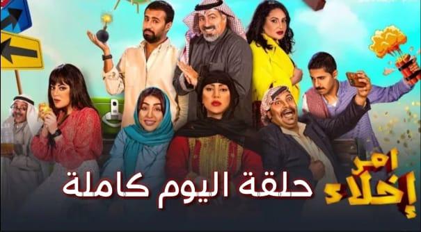 موعد عرض مسلسل امر الاخلاء الجزء الثاني 2021 وقصة المسلسل الكويتي :