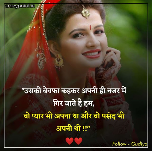30+ Romantic shayari in hindi for love with image