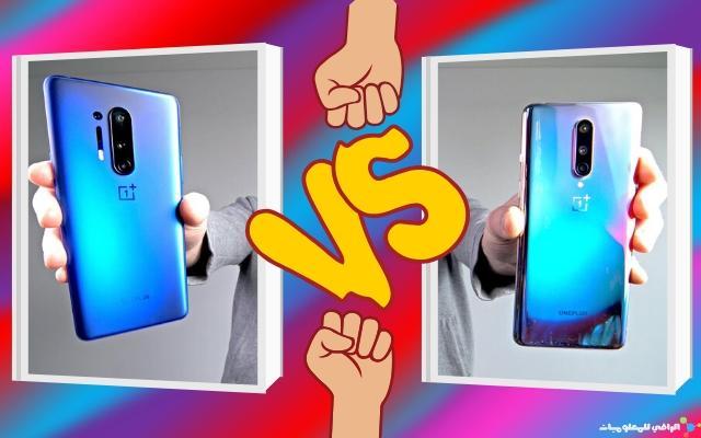 OnePlus 8 مقابل OnePlus 8 Pro: ما هي الإختلافات؟