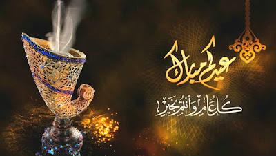 eid ul fitr 2021 in Pakistan and India, eid mubarak wishes, Holidays, Essay, Greetings, Eid Cards, Gifts, Messages, Eid al-Fitr History, Recipes