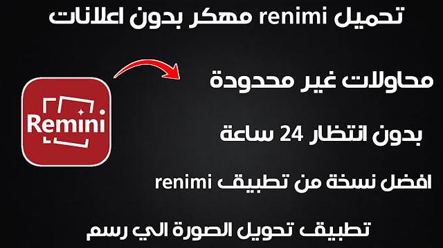 تحميل remini pro مهكر اخر اصدار بدون اعلانات من ميديا فاير