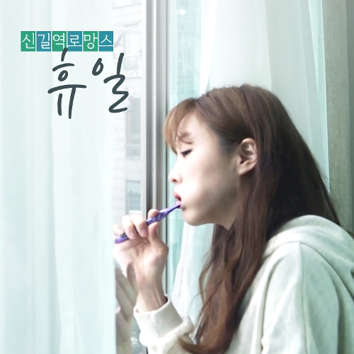 Singil Station Romance – 휴일 – Single