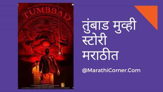 Tumbbad Movie Story in Marathi