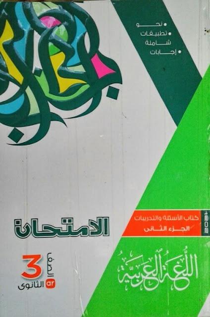 كتاب الامتحان عربى 3 ثانوى 2021 جزء الاسئلة