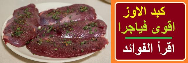 """""""فوائد لحم الاوز"""" """"اضرار لحم الاوز"""" """"فائدة لحم الاوز"""" """"فوائد لحم البط"""" """"فوائد لحم البط للحامل"""" """"فوائد لحم البط البري"""" """"فوائد لحم البط المسكوفي"""" """"فوائد لحم البط واضراره"""" """"فوائد لحم البط للجسم"""" """"فوائد اكل لحم الاوز"""" """"فوائد لحم الطيور"""" """"فوائد لحم الطيور البرية"""" """"فوائد لحم الطيور للجنس"""" """"اضرار لحم البط"""" """"اضرار لحم البط للحامل"""" """"اضرار لحم الطيور"""" """"فائدة لحم البط"""" """"فائدة لحم البط للرجل"""" """"فوائد لحم البطريق"""" """"فوائد لحم البطة"""" """"فوائد لحم البط البكيني"""" """"فوائد لحم البط البلدي"""" """"فواءد لحم البط"""" """"فوائد واضرار لحم البط"""" """"فوائد وأضرار لحم البط"""" """"فوائد اكل البط"""" """"فوائد لحم البط في الرجيم"""" """"فوائد لحم البط للشعر"""" """"فوائد لحم الحمام للحامل"""" """"فوائد واضرار لحم البط للحامل"""" """"فوائد لحم الحمام البري"""" """"فوائد البط المسكوفي"""" """"فوائد لحم الحمام واضراره"""" """"فوائد لحم الحمام للجسم"""" """"فوائد اكل البط للجنس"""" """"فوائد لحم الحمام للبشرة"""" """"فوائد اكل لحم البط"""" """"فوائد اكل لحم الوز"""" """"فوائد اكل لحم الطيور"""" """"اضرار اكل لحم البط"""" """"فوائد تناول لحم البط"""" """"فائدة أكل لحم البط"""""""