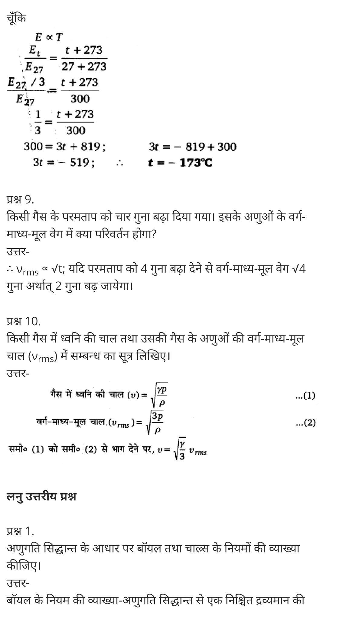 अणुगति सिद्धान्त,  गैसों की गतिज सिद्धांत,  आणविक सिद्धांत किसने दिया,  गैस के अणुओं की गति क्या होती है,  गैस के अणुओं की गतिज ऊर्जा,  गैस के नियम,  आणविक गति किसे कहते हैं,  किस अवस्था में अणुओं की ऊर्जा सबसे कम होती है,  कणों की गतिज ऊर्जा किसमें अधिकतम होती है,  Kinetic Theory,  what is the kinetic theory of matter,  what is kinetic theory of gases,  kinetic theory of solids,  kinetic theory of gases summary,  kinetic theory of gases formula,  kinetic theory chemistry,  kinetic theory of gases pdf,  kinetic theory of ideal gases,   class 11 physics Chapter 13,  class 11 physics chapter 13 ncert solutions in hindi,  class 11 physics chapter 13 notes in hindi,  class 11 physics chapter 13 question answer,  class 11 physics chapter 13 notes,  11 class physics chapter 13 in hindi,  class 11 physics chapter 13 in hindi,  class 11 physics chapter 13 important questions in hindi,  class 11 physics  notes in hindi,   class 11 physics chapter 13 test,  class 11 physics chapter 13 pdf,  class 11 physics chapter 13 notes pdf,  class 11 physics chapter 13 exercise solutions,  class 11 physics chapter 13, class 11 physics chapter 13 notes study rankers,  class 11 physics chapter 13 notes,  class 11 physics notes,   physics  class 11 notes pdf,  physics class 11 notes 2021 ncert,  physics class 11 pdf,  physics  book,  physics quiz class 11,   11th physics  book up board,  up board 11th physics notes,   कक्षा 11 भौतिक विज्ञान अध्याय 13,  कक्षा 11 भौतिक विज्ञान का अध्याय 13 ncert solution in hindi,  कक्षा 11 भौतिक विज्ञान के अध्याय 13 के नोट्स हिंदी में,  कक्षा 11 का भौतिक विज्ञान अध्याय 13 का प्रश्न उत्तर,  कक्षा 11 भौतिक विज्ञान अध्याय 13 के नोट्स,  11 कक्षा भौतिक विज्ञान अध्याय 13 हिंदी में,  कक्षा 11 भौतिक विज्ञान अध्याय 13 हिंदी में,  कक्षा 11 भौतिक विज्ञान अध्याय 13 महत्वपूर्ण प्रश्न हिंदी में,  कक्षा 11 के भौतिक विज्ञान के नोट्स हिंदी में,  भौतिक विज्ञान कक्षा 11 नोट्स pdf,  भौतिक विज्ञान कक्षा 11 नोट्स 2021 ncert,  भौतिक विज्ञान कक्षा 11 pdf,  भौतिक विज्ञान पुस्तक,  भौ