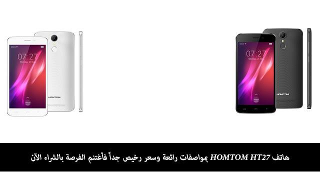 هاتف HOMTOM HT27 بمواصفات رائعة وسعر رخيص جداً فأغتنم الفرصة بالشراء الآن