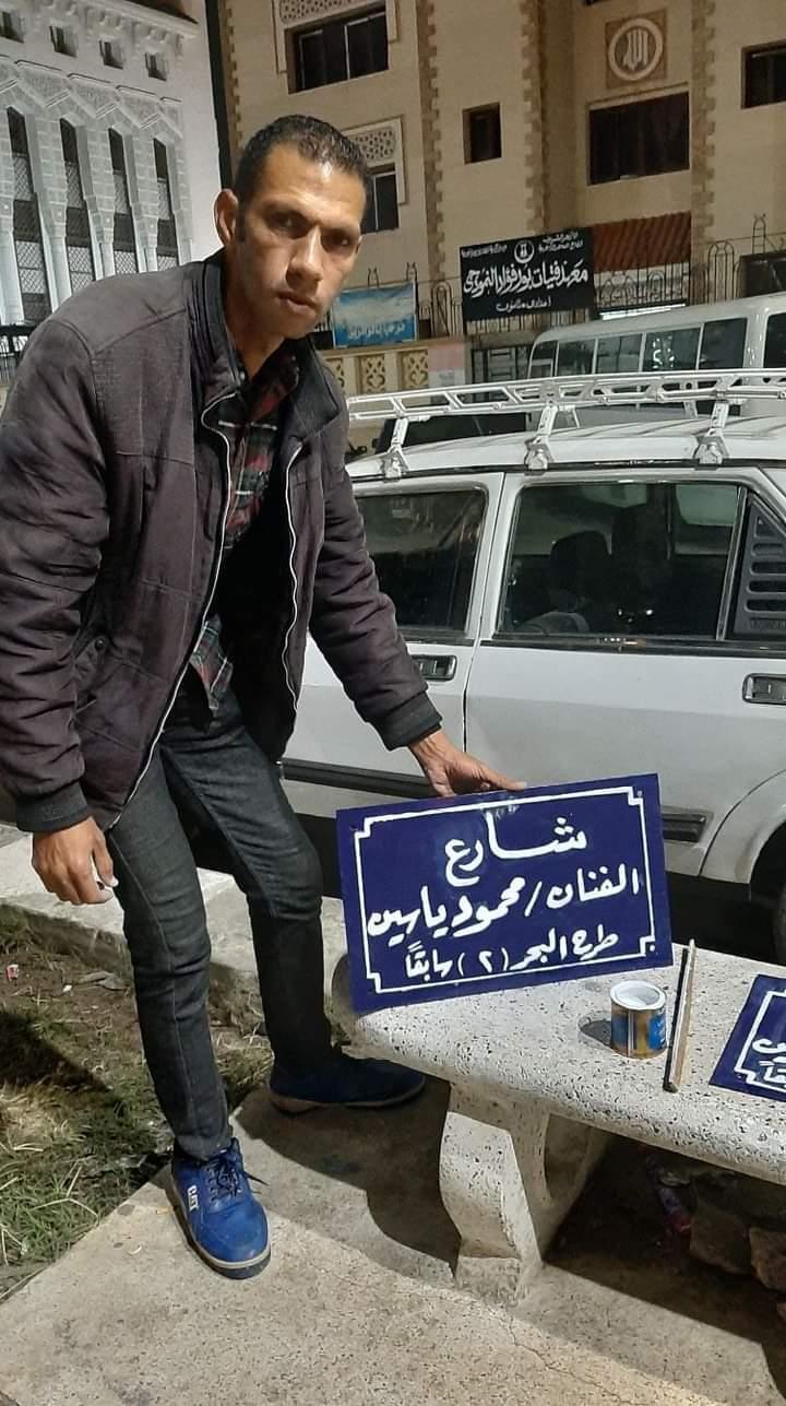 اطلاق  اسم  رمز بورسعيد الفنان محمود ياسين على احد  شوارع بورسعيد وتكريمه