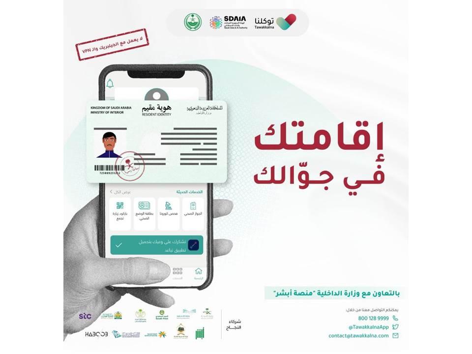 السعودية تطلق مشروع الهوية الرقمية للمواطنين والمقيمين
