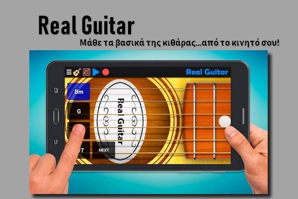 Δωρεάν Android εφαρμογή για να μάθεις τα βασικά σε μια κιθάρα