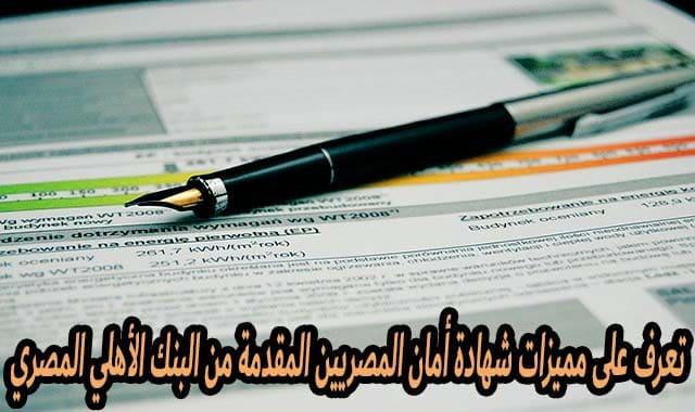 شهادة امان المصريين، مميزات شهادة امان المصريين، عائد شهادة امان المصريين