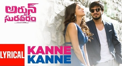 kanne-kanne-telugu-song-lyrics