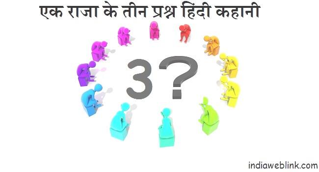 teen prashn hindi kahani, three questions hindi story, ek raaja ke teen sawal hindi kahani, ek raja ke three questions hindi story