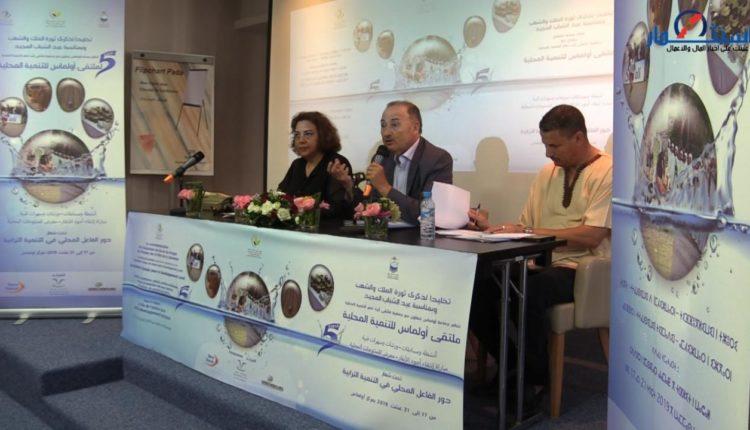اشرورو: ملتقى أولماس للتنمية المحلية يهدف إلى التعريف بالمؤهلات التي تزخر بها المنطقة
