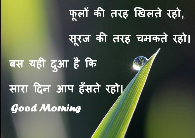 Good Morning Status Download, Good Morning Status Image