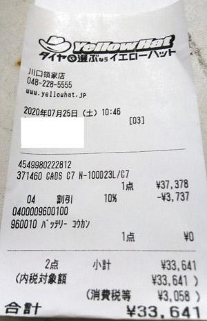 イエローハット 川口領家店 2020/7/25 のレシート
