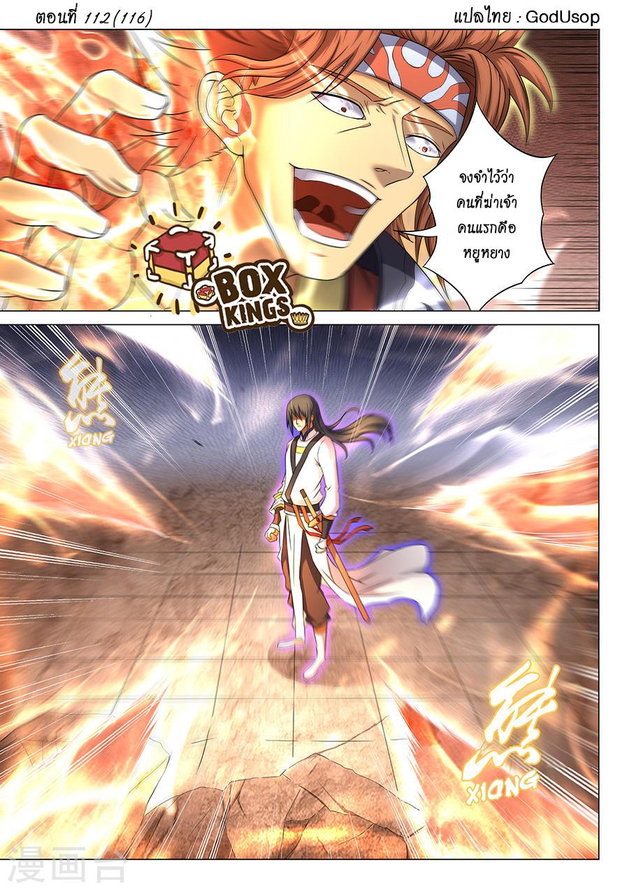 อ่านการ์ตูน God of Martial Arts 112 ภาพที่ 1