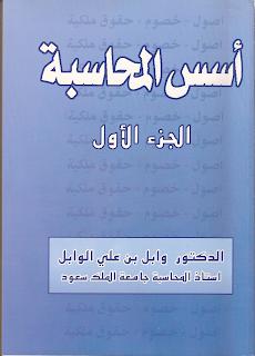 اسس المحاسبه للدكتور وابل بن علي الوابل-كتاب