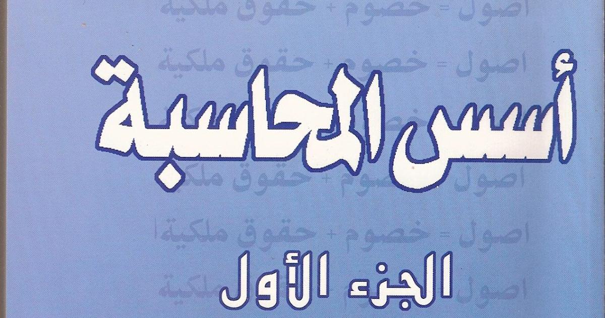 تحميل كتاب اسس المحاسبة للدكتور وابل pdf