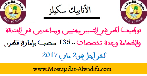 الأنابيك: توظيف أطر في التسيير مهنيين ومساعدين في الفندقة والطعامة وعدة تخصصات - 135 منصب بإمارة قطر. آخر أجل هو 2 ماي 2017