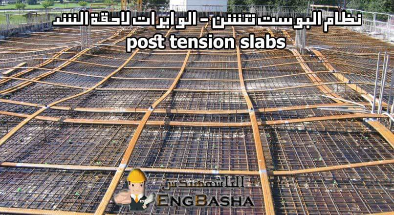 post-tension-slab