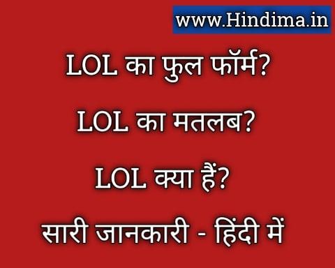 LOL Full Form in Hindi | LOL का फुल फॉर्म?