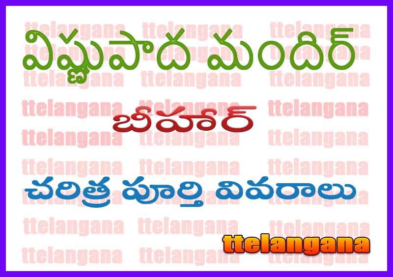 విష్ణుపాద మందిర్ బీహార్ చరిత్ర పూర్తి వివరాలు