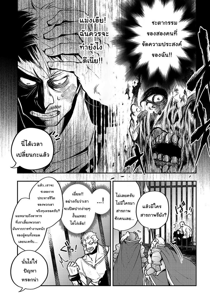 อ่านการ์ตูน Isekai Demo Bunan ni Ikitai Shoukougun ตอนที่ 2 หน้าที่ 35
