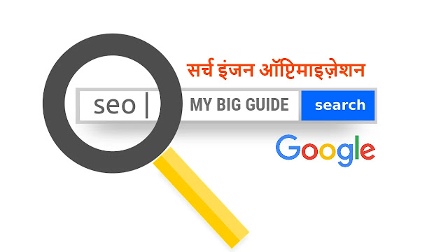 "SEO i.e. ""What is Search Engine Optimization, what is search engine optimization"