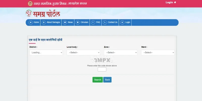 (SSSM ID) मध्य प्रदेश समग्र पोर्टल: samagra id portal mp online, mp samagra id