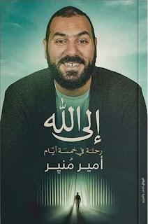 كتاب إلى الله رحلة في خمسة أيام تأليف أمير منير تحميل pdf