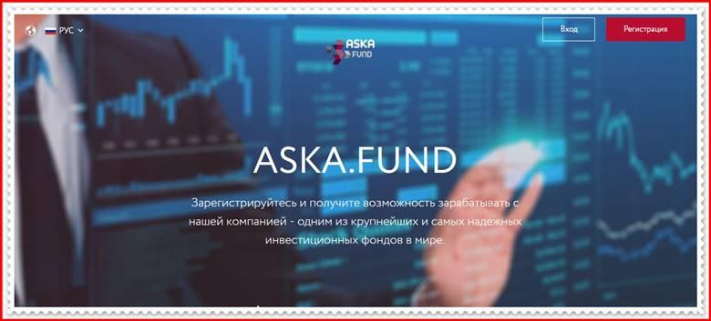 [ЛОХОТРОН] aska.fund – Отзывы, развод? Компания Aska Fund мошенники!