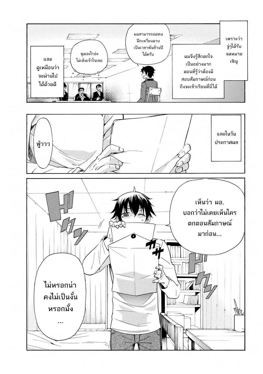 อ่านการ์ตูน Ichioku-nen Button o Renda Shita Ore wa Kizuitara Saikyou ni Natteita ตอนที่ 4 หน้าที่ 7