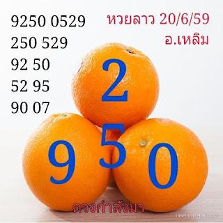หวยลาว! หวยส้มอาจารย์เหลิม หวยอาจารย์ชัยชนะ หวยนำชัย ประจำวันที่ 20/06/2016