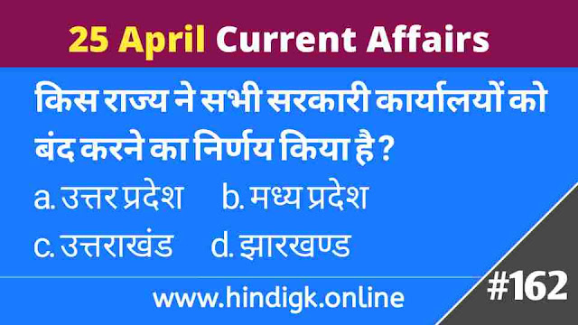 25 April 2021 Current Affairs In Hindi