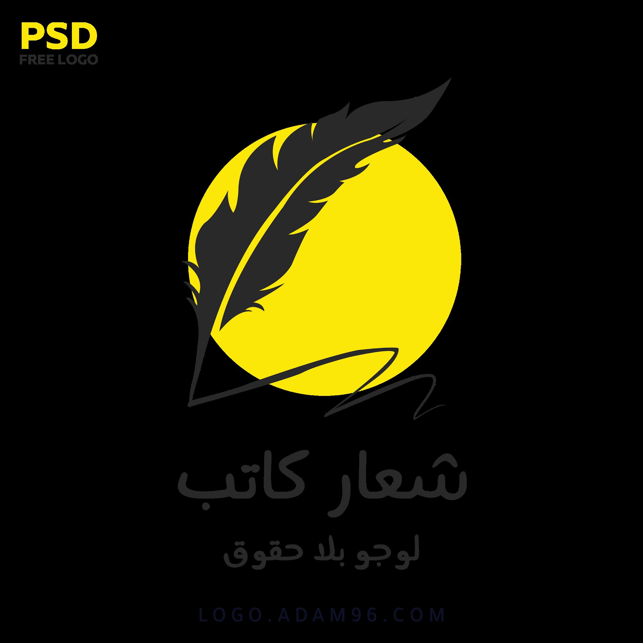 تحميل شعار كاتب او شاعر لوجو احترافي مجاناً بلا حقوق بصيغة PSD