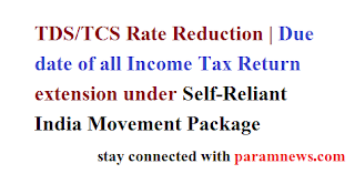 tds-tcs-rate-reduction-and-due-date-of-all-income-tax-return-extension